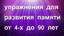 УПРАЖНЕНИЯ ДЛЯ РАЗВИТИЯ ПАМЯТИ И СЛУХА. УПР-13/158