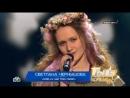 Светлана Чернышова - Smells Like Teen Spirit (Nirvana)