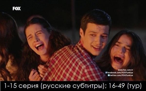 Сериал черная любовь турция на русском