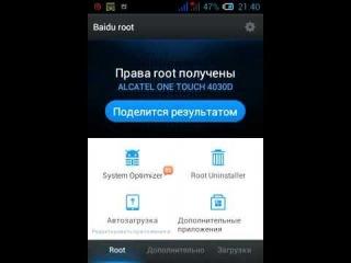 Получение Рут Прав На Asus Tf300 Android 4.1.1