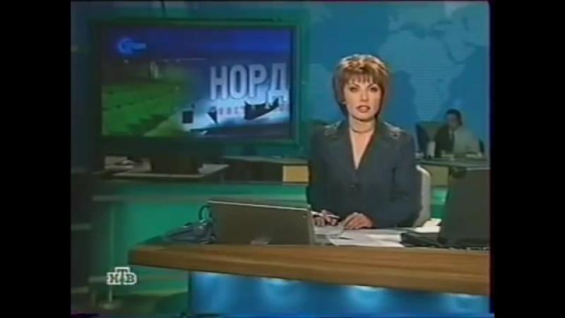 Москва. Норд-Ост 2002 г . После штурма.