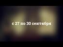 Фестиваль любительских театров «Невские театральные встречи» 2018