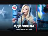 Таисия Повалий - Одолжила (#LIVE Авторадио)