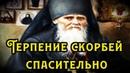 Об искушениях диавола и о Промысле Божием Амвросий Оптинский ПИСЬМА К МИРЯНАМ