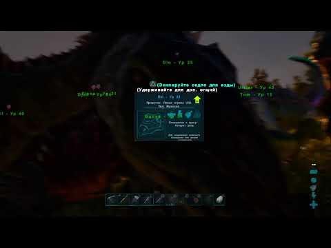 Ark Survival Evolved Ps4 стрим Играем с вами 12