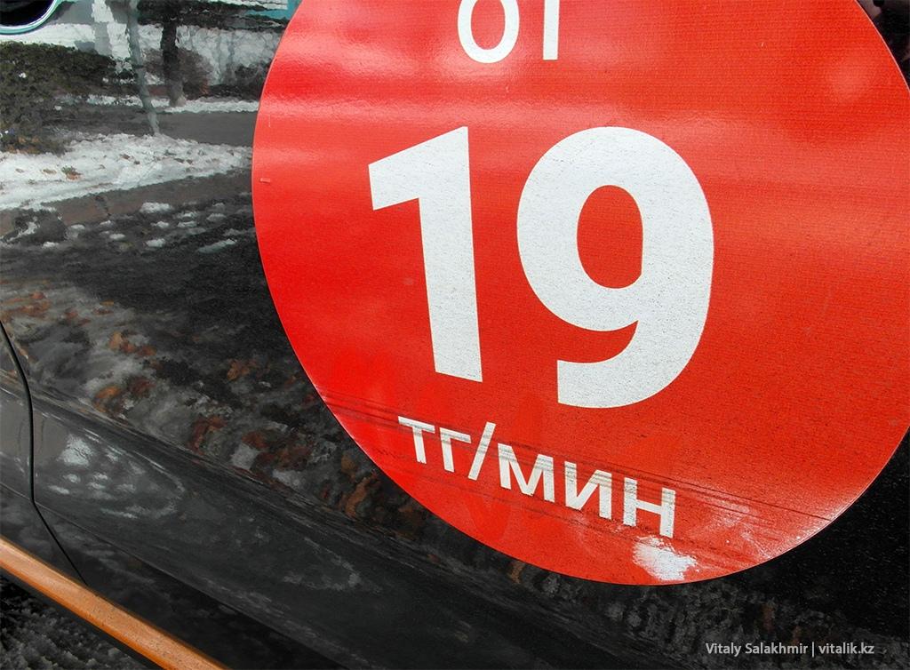 Царапина на наклейке Anytime Казахстан