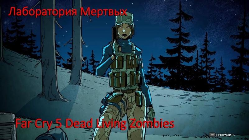 Прохождение Far Cry 5 Dead Living Zombies Фильм Седьмой Лаборатория Мертвых