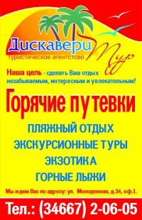 Дискавери Тур, 16 июня , Когалым, id120196896