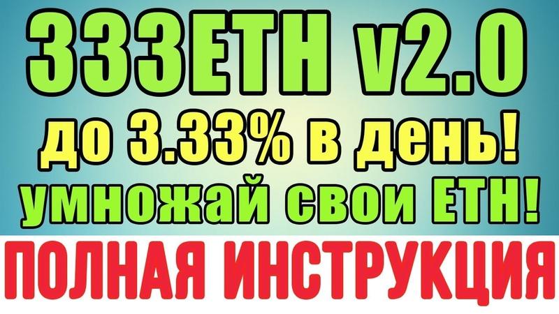 333ETH IO v2.0 - ЧЕСТНЫЙ ОБЗОР | КАК ВЛОЖИТЬ В 333 ETH| КАК ПОЛУЧИТЬ ВЫПЛАТУ ИЗ 333 ETH IO