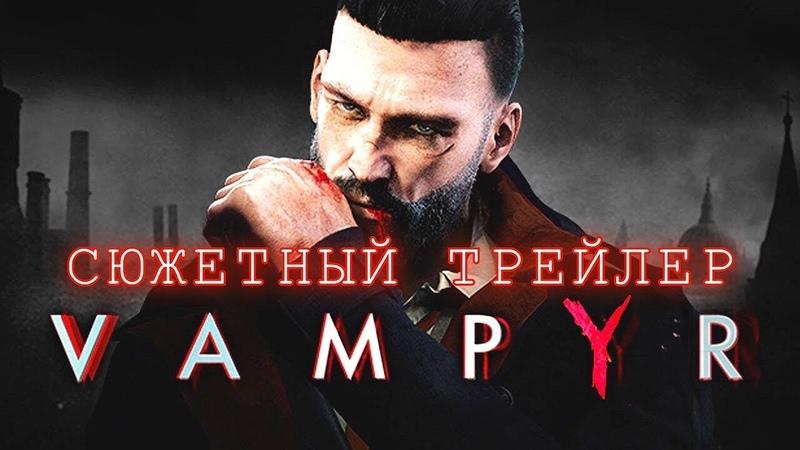 Vampyr - Сюжетный Трейлер 2018 [Русские субтитры]