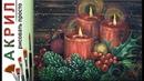 Новогодние свечи как нарисовать 🎨АКРИЛ ДЕМО Мастеркласс