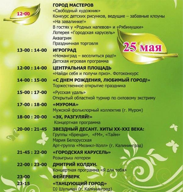 Неманские вести: День города Неман 2013