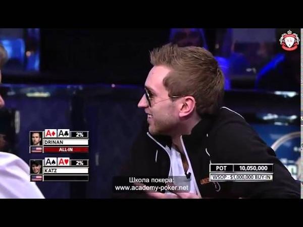 Школа Покера - НЕВЕРОЯТНАЯ раздача просто НЕВЕРОЯТНАЯ !!