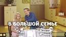 В большой семье Шоу Мамахохотала НЛО TV