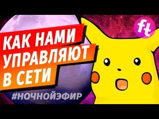 Манипулирование онлайн. pokemon go и facebook как первые шаги к настоящей «матрице»