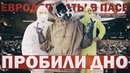Евродепутаты в ПАСЕ пробили дно Руслан Осташко