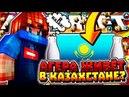 АГЕРА ЖИВЁТ в КАЗАХСТАНЕ ОБАЛДЕННЫЙ РЕСУРСПАК Hypixel Sky Wars Mini-Game Minecraft