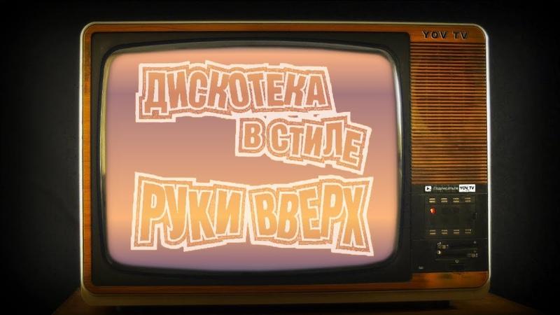 Дискотека в стиле Руки Вверх (Видеоверсия) YOV TV