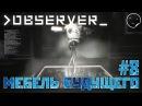 Observer прохождение игры на русском 7 Обсервер Мебель Будущего