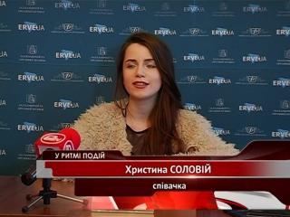 Концерт Христина Соловій