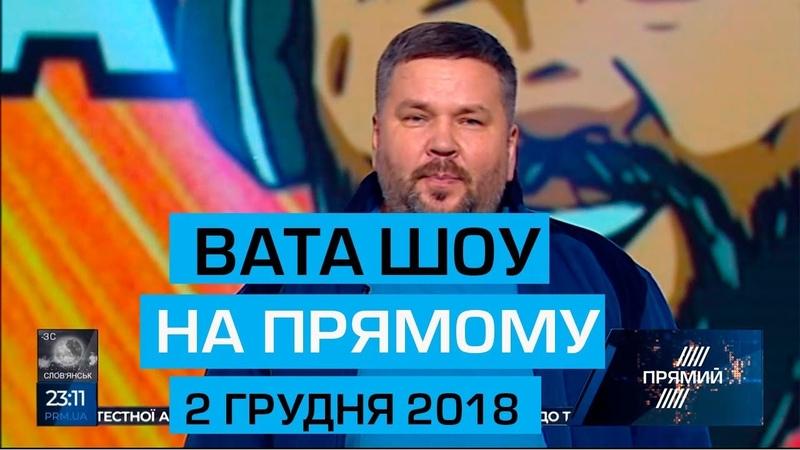 ВАТА ШОУ АНДРІЯ ПОЛТАВИ на ПРЯМОМУ 2 грудня 2018 року