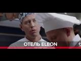 «Отель Элеон» | 3 сезон | Трейлер
