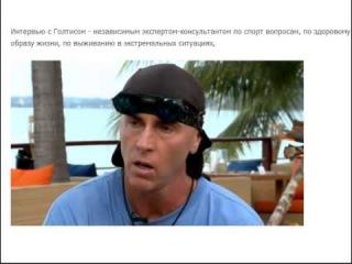 Интервью Голтиса для проекта НА Свободу