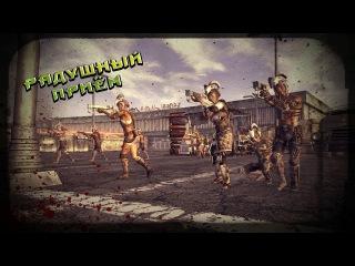 Fallout: New Vegas. 28 Серия. Новые жильцы.