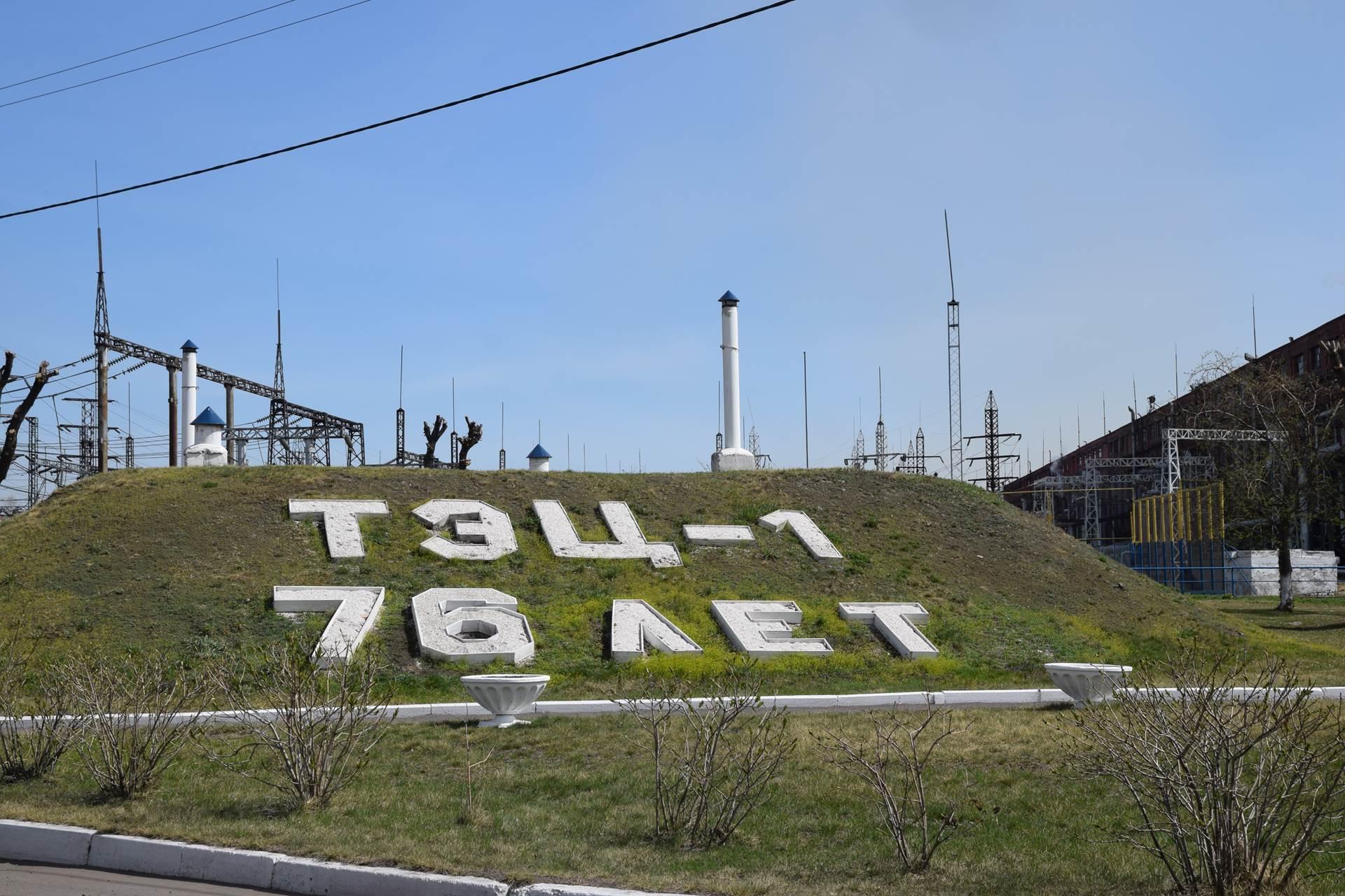 Красноярская ТЭЦ-1 введена в работу в 1943 году