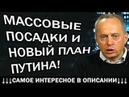 БEГИTE, ПOKA HE ПOДHO Нечаев и др. на Радио Свобода, 18.02.2019