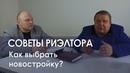 Как купить квартиру в новостройке СПб Купить новостройку в СПб
