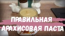Арахисовая паста: рецепт без масла. Самая натуральная и вкусная.