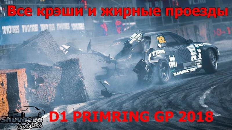 Все крэши и жирные проезды D1 PRIMRING GP 2018