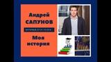 Андрей Сапунов мой история