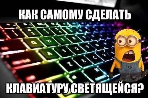 Красивая и яркая клавиатура будет выглядеть очень круто!  Инструкция: Для этого нам понадобится достать..