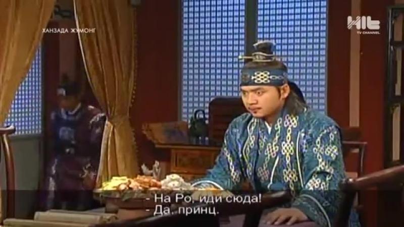 Ханзада Жумонг 48 бөлім