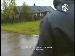 1997 год Фаина Никифорова, Юрий Бойко, Игорь Шипков