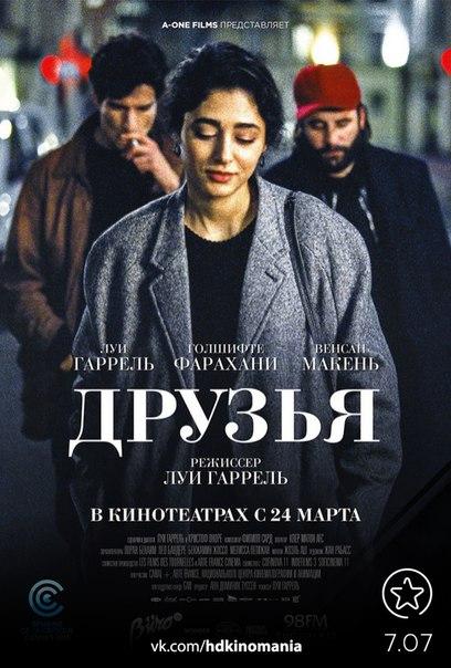 Друзья (2015)