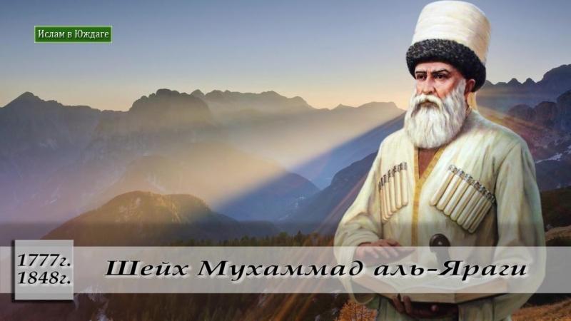 Шейх Мухаммад аль Яраги l Наставник имамов