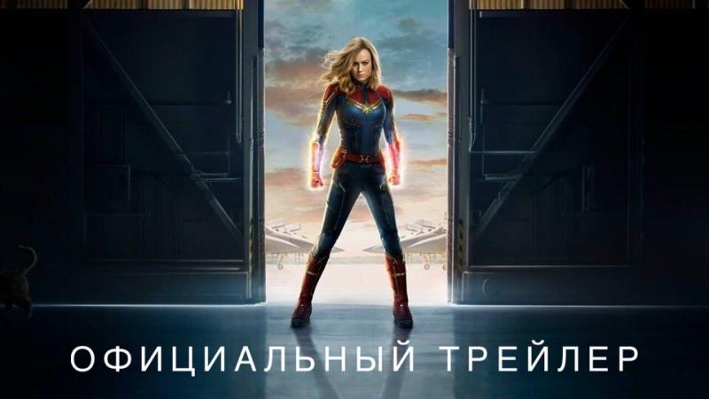 Капитан Марвел - Русский трейлер   Full HD