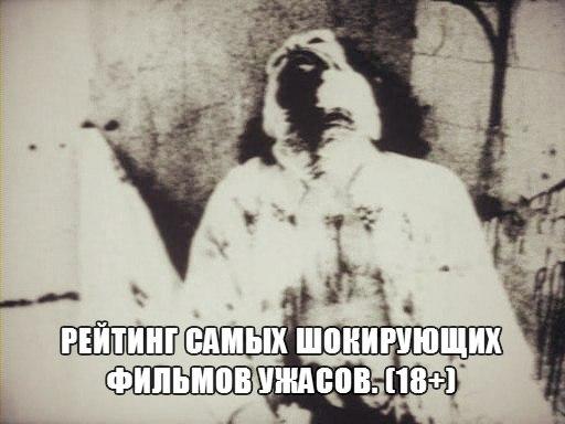 какой ужасный фильм ужасов посмотреть