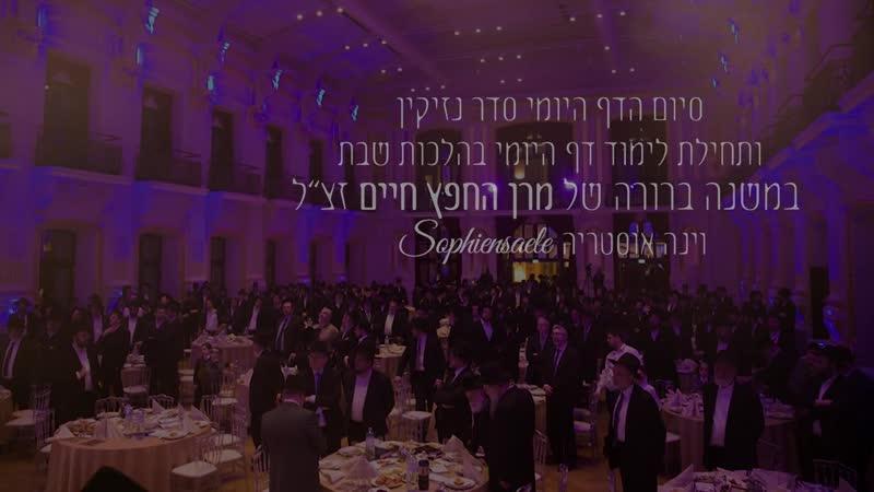 ישראל אדלר אזכרה בסיום סדר נזיקין של דרשו בוינה - Ezkera - Dirshu Seder Nezikin Siyum Vienna 8
