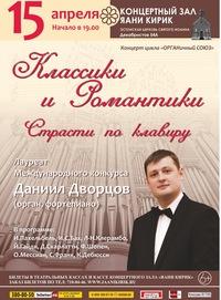 Концерт Классики и романтики