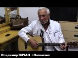 СТИХ XVII. Владимир Качан - Напоили