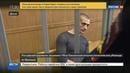 Новости на Россия 24 • Прибивавший гениталии Павленский получил политубежище во Франции