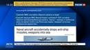Новости на Россия 24 Южнокорейский самолет случайно сбросил мины и ракеты в море