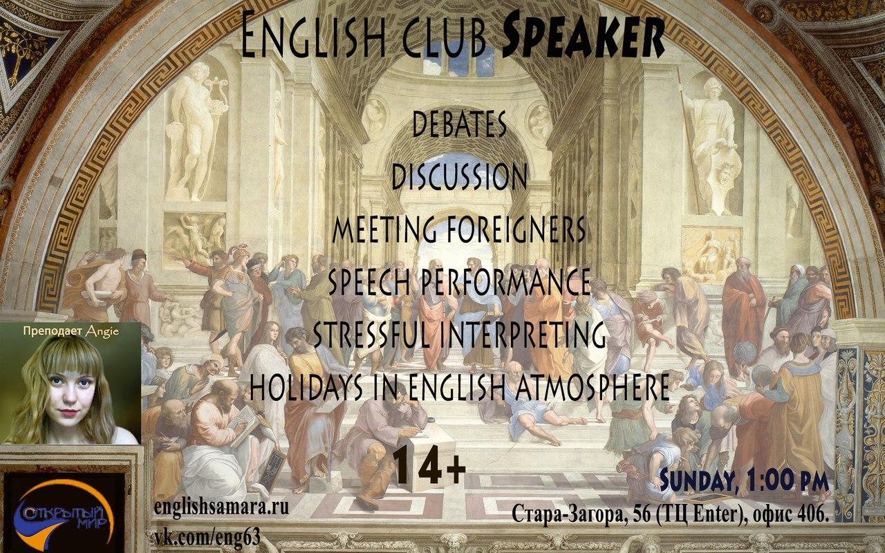 Английский язык в Самаре. Английский разговорный клуб выходного дня Speaker