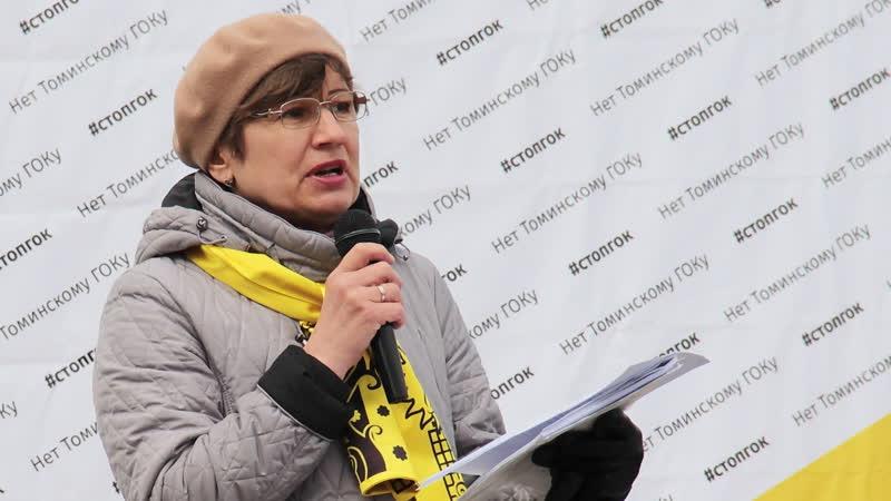 Митинг ОД Стоп-ГОК. Вертяховская Н.И. 21.04.2019