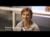 Алиса Гребенщикова о #ВДНХ