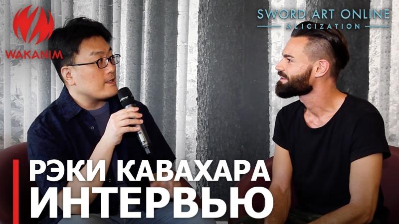 «Sword Art Online -Алисизация-»   Интервью с Рэки Кавахарой [русские субтитры]